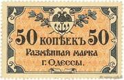 50 Kopeks (Odessa) – obverse