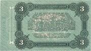 3 Rubles (Odessa) – reverse