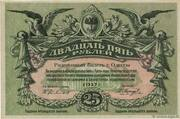 25 Rubles (Odessa) – obverse