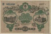 25 Rubles (Odessa) – reverse