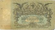 50 Rubles (Odessa) – obverse