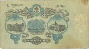 50 Rubles (Odessa) – reverse