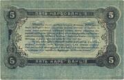 5 Karabovantsi (Zhytomyr) – reverse