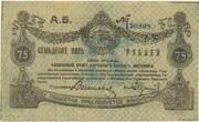 75 Rubles (Zhytomyr - National Bank) – obverse