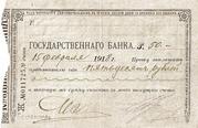 50 Rubles (Zhytomyr - Azov Don Commercial Bank) – obverse