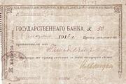 50 Rubles (Zhytomyr -Government Bank) – obverse