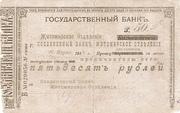 50 Rubles (Zhytomyr -  United Bank) – obverse
