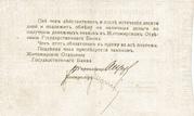 50 Rubles (Zhytomyr -  United Bank) – reverse