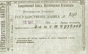 200 Rubles (Zhytomyr -  United Bank) – obverse