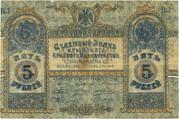 5 Rubles (Crimea) – obverse