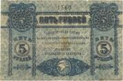 5 Rubles (Crimea) – reverse