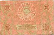 10 Rubles (Crimea) – reverse