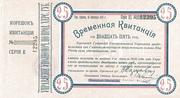 25 Rubles (Kherson) – obverse