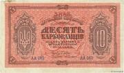 10 Karbovanets (Ukrainian Socialist Soviet Republic) – obverse