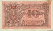 10 Karbovanets (Ukrainian Socialist Soviet Republic) – reverse