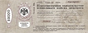 25 000 Rubles ( Don Cossack Military Government) – obverse