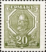 20 Kopeks (Rostov) – obverse
