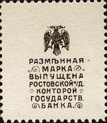 20 Kopeks (Rostov) – reverse