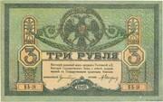 3 Rubles (Rostov) – obverse