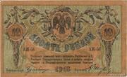 10 Rubles (Rostov) – obverse