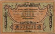 10 Rubles (Rostov) – reverse