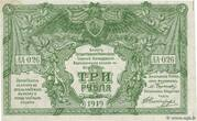 3 Rubles (High Command of the Armed Forces) – obverse