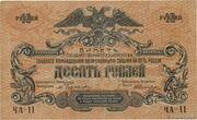 10 Rubles (High Command of the Armed Forces) – obverse