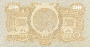 25 000 Rubles (High Command of the Armed Forces) – reverse