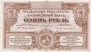 1 Ruble (Russian Government - South Russia) – obverse