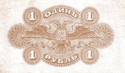 1 Ruble (Russian Government - South Russia) – reverse