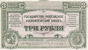 3 Rubles (Russian Government - South Russia) – obverse