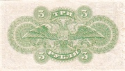 3 Rubles (Russian Government - South Russia) – reverse