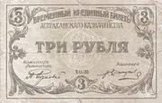 3 Rubles (Astrakhan Region) – obverse