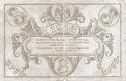 3 Rubles (Astrakhan Region) – reverse