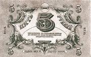 5 Rubles (Astrakhan Region) – reverse