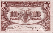 10 Rubles (Astrakhan Region) – obverse