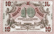 25 Rubles (Astrakhan Region) – reverse