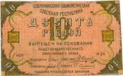 10 Rubles (North Caucasian Socialist Soviet Republic) – obverse