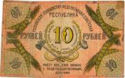 10 Rubles (North Caucasian Socialist Soviet Republic) – reverse