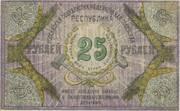 25 Rubles (North Caucasian Socialist Soviet Republic) – reverse