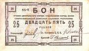 25 Rubles (North Caucasian Socialist Soviet Republic) – obverse