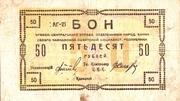 50 Rubles (North Caucasian Socialist Soviet Republic) – obverse