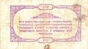 50 Rubles (North Caucasian Socialist Soviet Republic) – reverse