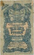 5 Rubles (North Caucasian Socialist Soviet Republic) – obverse