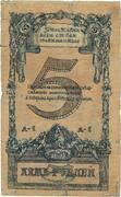 5 Rubles (North Caucasian Socialist Soviet Republic) – reverse