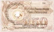 250 Rubles (North Caucasian Socialist Soviet Republic) – reverse