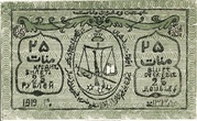25 Rubles (North Caucasian Emirate) – obverse
