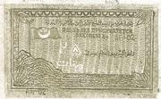 25 Rubles (North Caucasian Emirate) – reverse