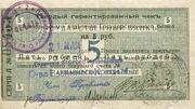 5 Rubles (Armavir) – obverse