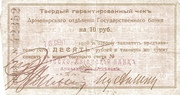 10 Rubles (Armavir) – obverse